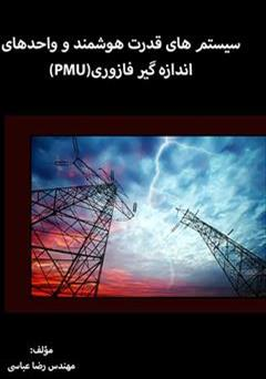 کتاب سیستم های قدرت هوشمند و واحدهای اندازه گیر فازوری (PMU)