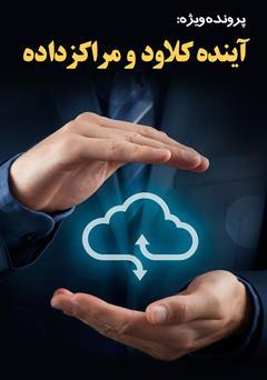 کتاب آینده کلاود و مراکز داده (پرونده ویژه)