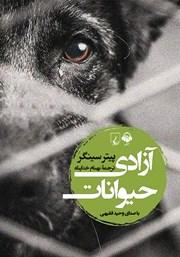 دانلود کتاب صوتی آزادی حیوانات