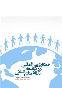 دانلود کتاب همکاری بینالمللی در توسعه نظام منابع انسانی