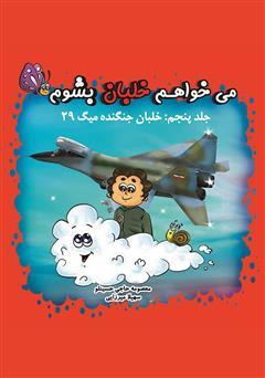 دانلود کتاب میخواهم خلبان بشوم (جلد پنجم: خلبان جنگنده میگ ۲۹)