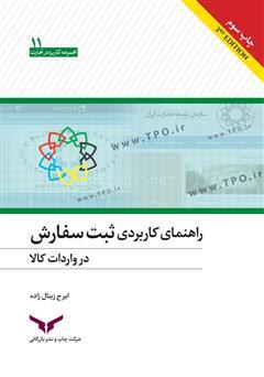 دانلود کتاب راهنمای کاربردی ثبت سفارش در واردات کالا
