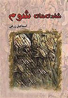 کتاب رمان شادی های شوم