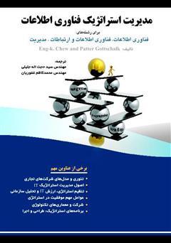 دانلود کتاب مدیریت استراتژیک فناوری اطلاعات