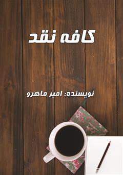 دانلود کتاب کافه نقد