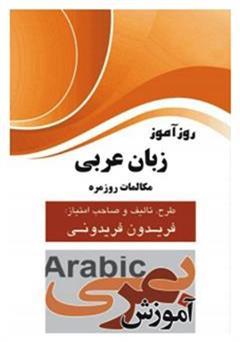 کتاب روزآموز زبان عربی مکالمات روزمره