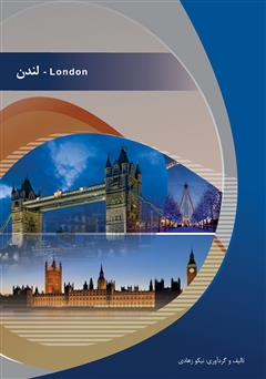 کتاب لندن (Londan)