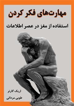 کتاب مهارت های فکر کردن؛ استفاده از مغز در عصر اطلاعات