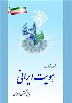 کتاب مجموعه مقالات همایش گفتمان ایرانیان: هویت ایرانی
