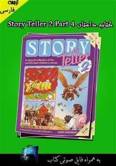 دانلود کتاب Story Teller 2 Part 4