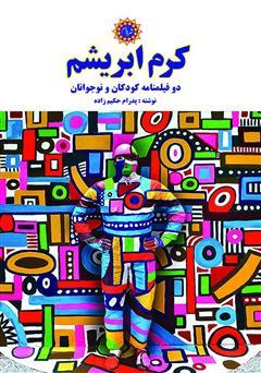 دانلود کتاب کرم ابریشم: دو فیلمنامه کودکان و نوجوانان