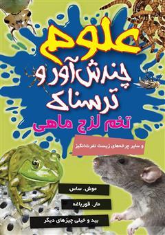 دانلود کتاب علوم چندش آور و ترسناک: تخم لزج ماهی و سایر چرخههای زیست نفرت انگیز