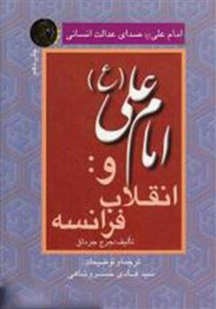کتاب امام علی (ع) صدای عدالت انسانی - جلد 2