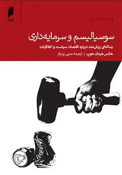 دانلود کتاب سوسیالیسم و سرمایهداری