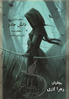 دانلود کتاب دانش جادو (کتاب دوم) حماسه ایژیا