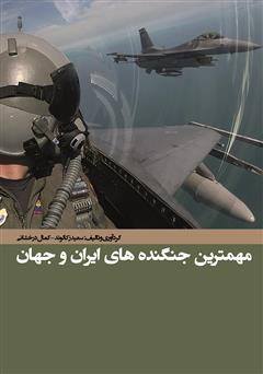 دانلود کتاب مهمترین جنگندههای ایران و جهان