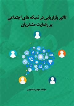 دانلود کتاب تاثیر بازاریابی در شبکههای اجتماعی بر رضایت مشتریان