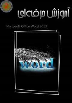 دانلود کتاب آموزش حرفه ای Word 2013