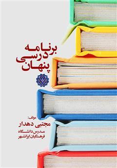 دانلود کتاب برنامه درسی پنهان