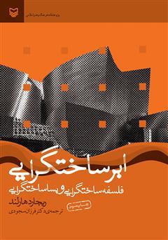 دانلود کتاب ابرساختگرایی: فلسفهی ساختگرایی و پساساختگرایی