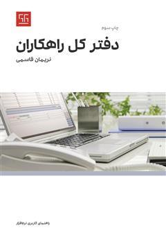 دانلود کتاب راهنمای کاربری نرم افزار دفتر کل راهکاران
