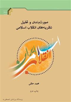 دانلود کتاب صورتبندی و تحلیل نظریههای انقلاب اسلامی