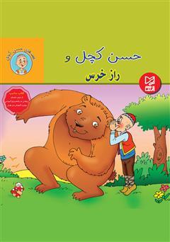 دانلود کتاب حسن کچل و راز خرس