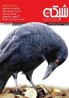 کتاب ماهنامه شبکه - شماره 159
