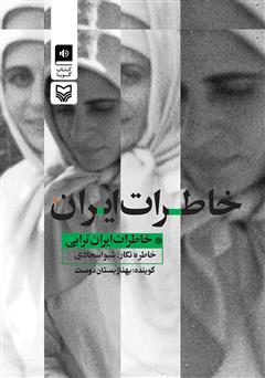 دانلود کتاب صوتی خاطرات ایران