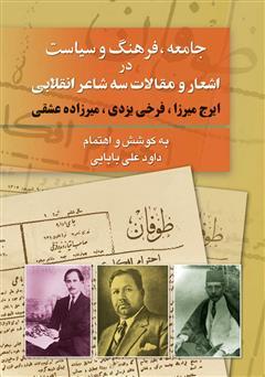 دانلود کتاب جامعه، فرهنگ و سیاست در مقالات و اشعار سه شاعر انقلابى (ایرج میرزا، فرخى یزدى، میرزاده عشقى)