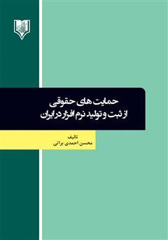 دانلود کتاب حمایتهای حقوقی از ثبت و تولید نرم افزار در ایران