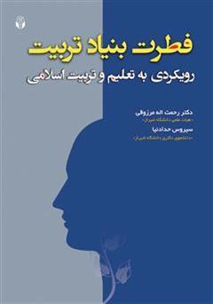 کتاب فطرت بنیاد تربیت: رویکردی به تعلیم و تربیت اسلامی