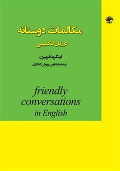 دانلود کتاب مکالمات دوستانه در زبان انگلیسی