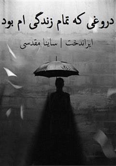 کتاب رمان دروغی که تمام زندگیم بود