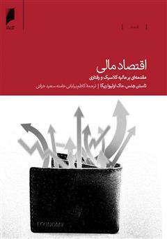 دانلود کتاب اقتصاد مالی: مقدمهای بر مالیه کلاسیک و رفتاری