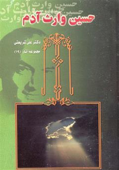 کتاب حسین وارث آدم - مجموعه آثار