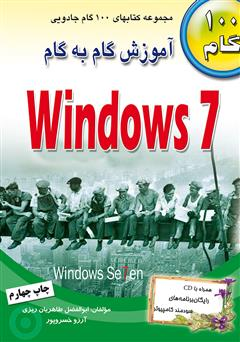 دانلود کتاب آموزش گام به گام Windows 7