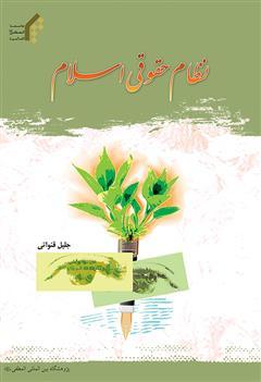 کتاب نظام حقوقی اسلام