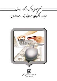 دانلود کتاب تحلیل عوامل فرهنگی تاثیرگذار بر پذیرش تجارت الکترونیکی در صنایع کوچک و متوسط ایران