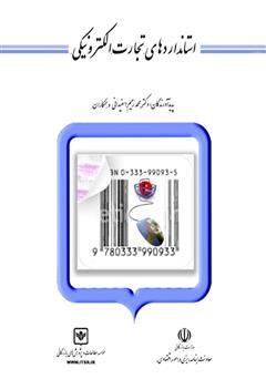 دانلود کتاب استانداردهای تجارت الکترونیکی