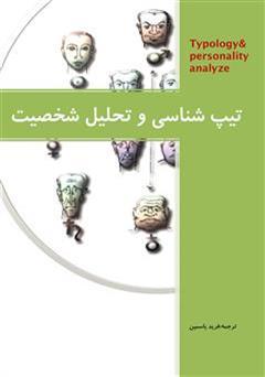 کتاب تیپ شناسی و تحلیل شخصیت