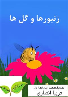 کتاب زنبورها و گلها