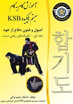 دانلود کتاب آموزش گام به گام سیستم هاپکیدو KSB: اصول و فنون دفاع از خود - جلد اول