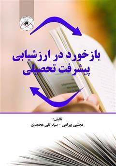 دانلود کتاب بازخورد در ارزشیابی پیشرفت تحصیلی