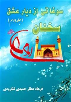 کتاب سوغاتی از دیار عشق (جلد دوم) - برگزیده سخنان امام علی (ع)