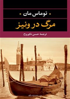 کتاب رمان مرگ در ونیز