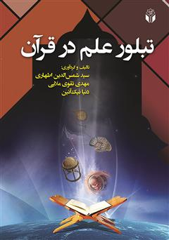دانلود کتاب تبلور علم در قرآن