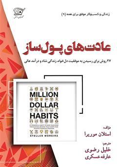 دانلود کتاب عادتهای پولساز