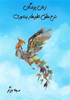 دانلود کتاب صوتی زبان پرندگان: شرح منطق الطیر عطار نیشابوری