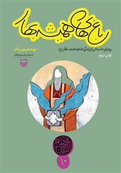 دانلود کتاب باغهای همیشه بهار: روایتی داستانی از زندگی محمد باقر (ع)